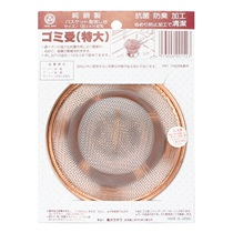 COPPER SINK NET