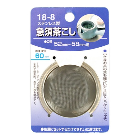 Tea Strainer 50Mm Stainless