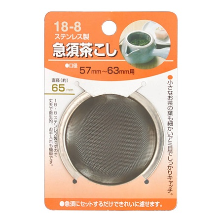 Tea Strainer 55Mm Stainless
