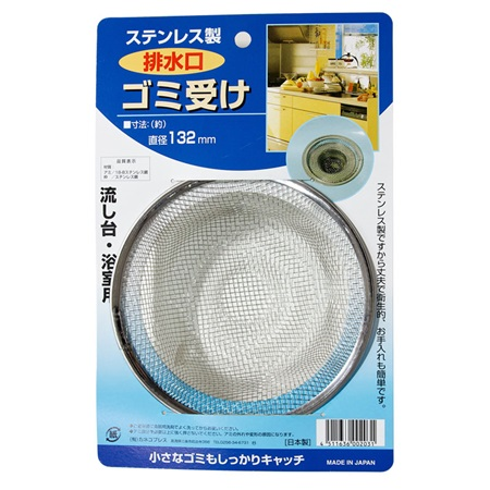 "SINK NET 5.25"" STAINLESS 132mm"