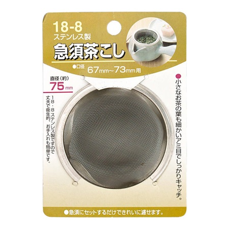 Tea Strainer 65Mm Stainless
