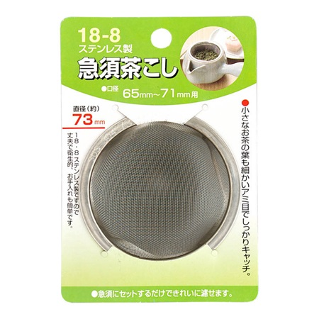 Tea Strainer 63Mm Stainless