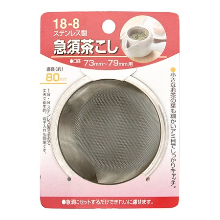 Tea Strainer 70Mm Stainless