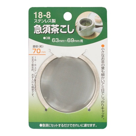 Tea Strainer 60Mm Stainless